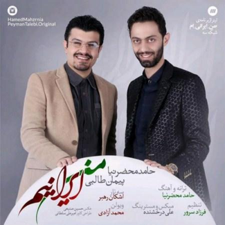 دانلود آهنگ من ایرانیم حامد محضرنیا و پیمان طالبی