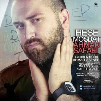 دانلود آهنگ جدید احمد صفایی بنام حس مثبت