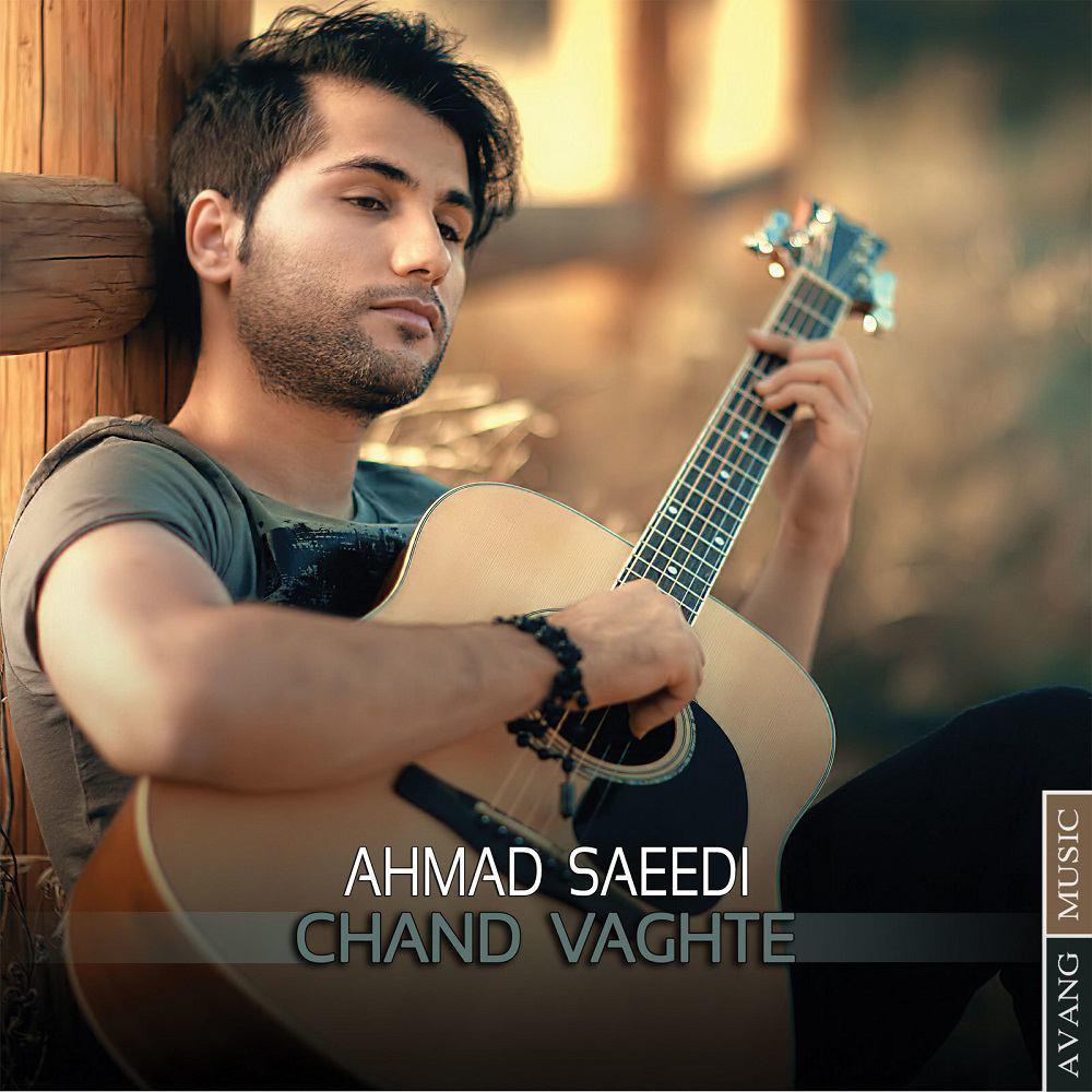 ahmad-saeedi-chand-vagte