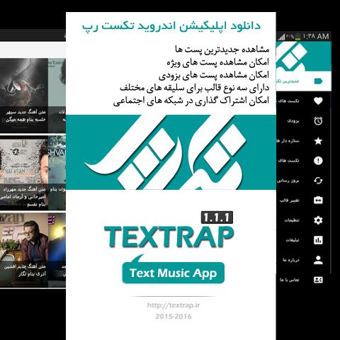 app-textrap