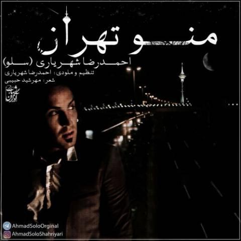 دانلود آهنگ احمد سلو به نام منو تهران