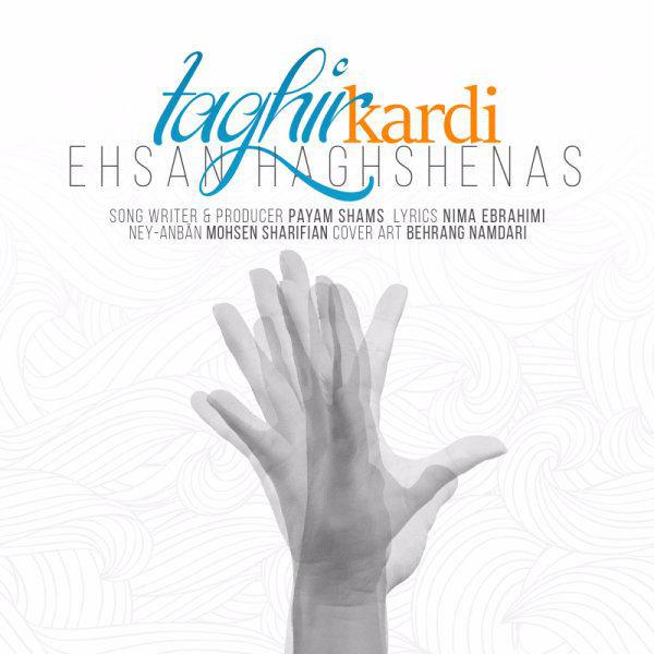 Ehsan_hagshenas-taghir_kardi