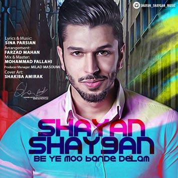 دانلود آهنگ جدید شایان شایگان به نام به یه مو بنده دلم Shayan Shaygan Be Ye Moo Bande Delam