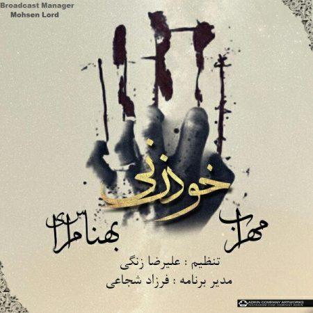 Behnam Si Ft Mehrab KhodZani Cover 450x450 دانلود آهنگ بهنام اس آی و مهراب بنام خودزنی