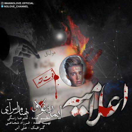 Iman No Love Ft Mehrab Elamiyeh 450x450 دانلود آهنگ ایمان نولاو و بهنام اس آی بنام اعلامیه