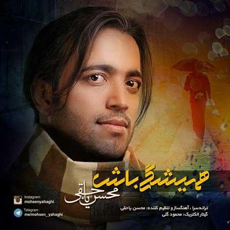 متن آهنگ جدید همیشگی باش محسن یاحقی