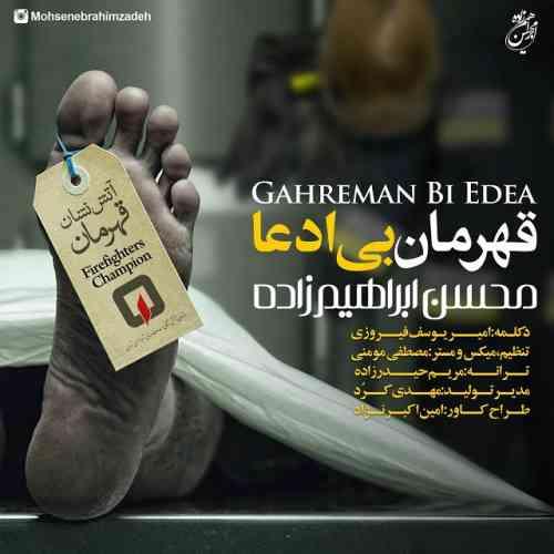 Mohsen-Ebrahimzadeh-Ghahraman