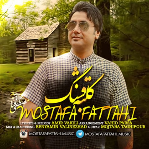 Mostafa-Fattahi-Kolbeye-Ghshang