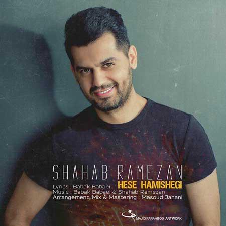 متن آهنگ حس همیشگی از شهاب رمضان